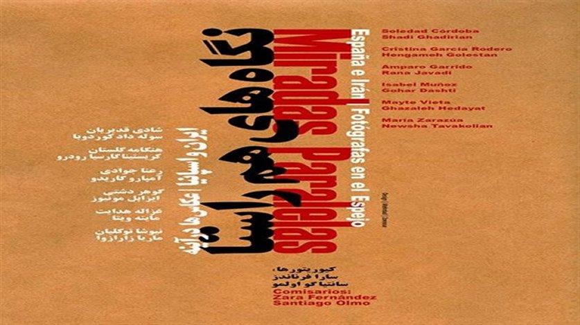 Exposición: Miradas paralelas. Irán-España: Fotógrafas en el espejo. Fundación Tres Culturas, Sevilla
